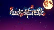 Релиз Gensokyo Night Festival