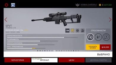 Hitman: Sniper - Новый Год 2017 (Обновка) iOS