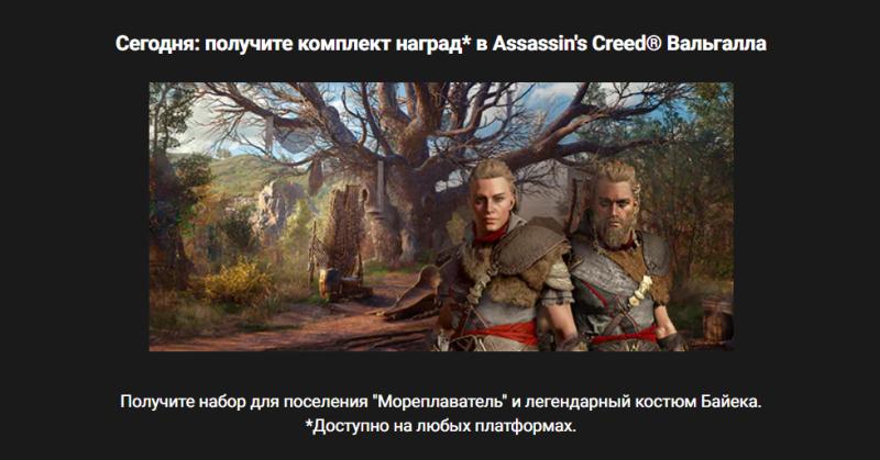 Ubisoft дарит набор поселения и костюм Байека для Assassin's Creed: Valhalla