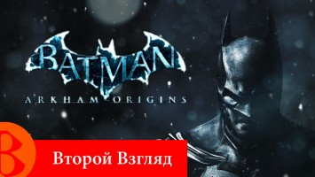 Второй Взгляд - Batman: Arkham Origins (2013)