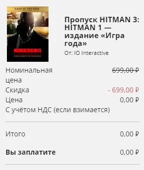 Бесплатно и навсегда: уровни из Hitman для Hitman 3 в Epic Store