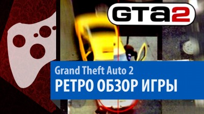 Grand Theft Auto 2 [GTA II - 1999] - ретро-обзор