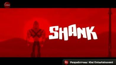 Видеообзор - Shank