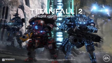"Titanfall 0 трейлер ""Операция ""Щит Фронтира"""""
