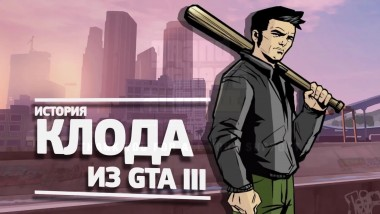 Истори Клода (GTA 3) [GamePerson]