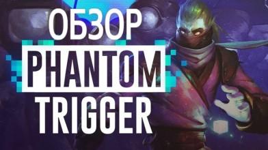 Обзор Phantom Trigger
