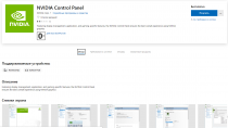 nVidia Control Panel отныне не входит в пакет драйверов компании - теперь это часть Windows Store