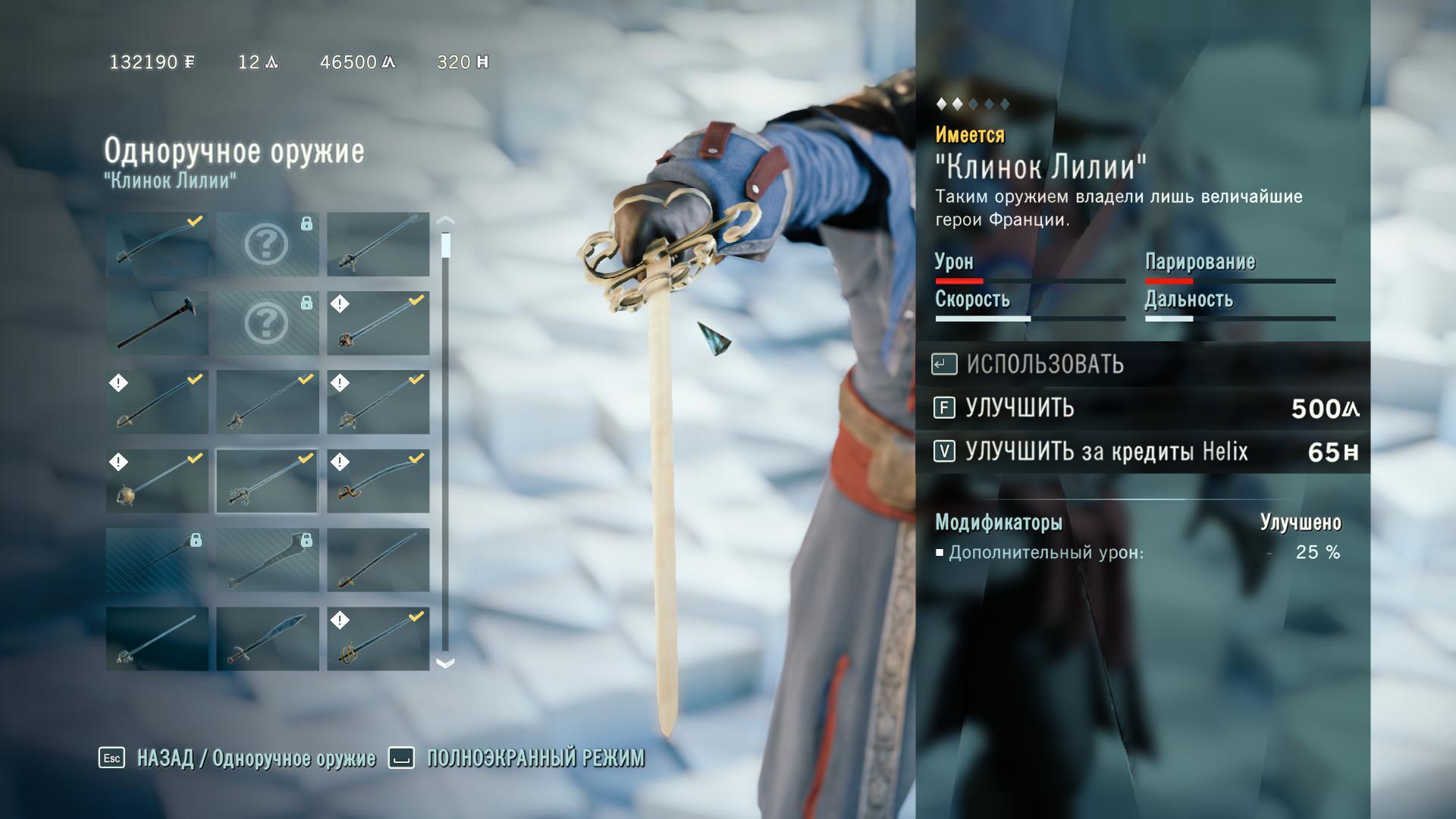В ПК-версии Assassin's Creed Unity разблокирован клинок Лилии