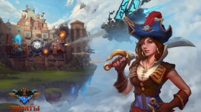 """В игре """"Пираты: Штурм небес"""" появился новый режим"""