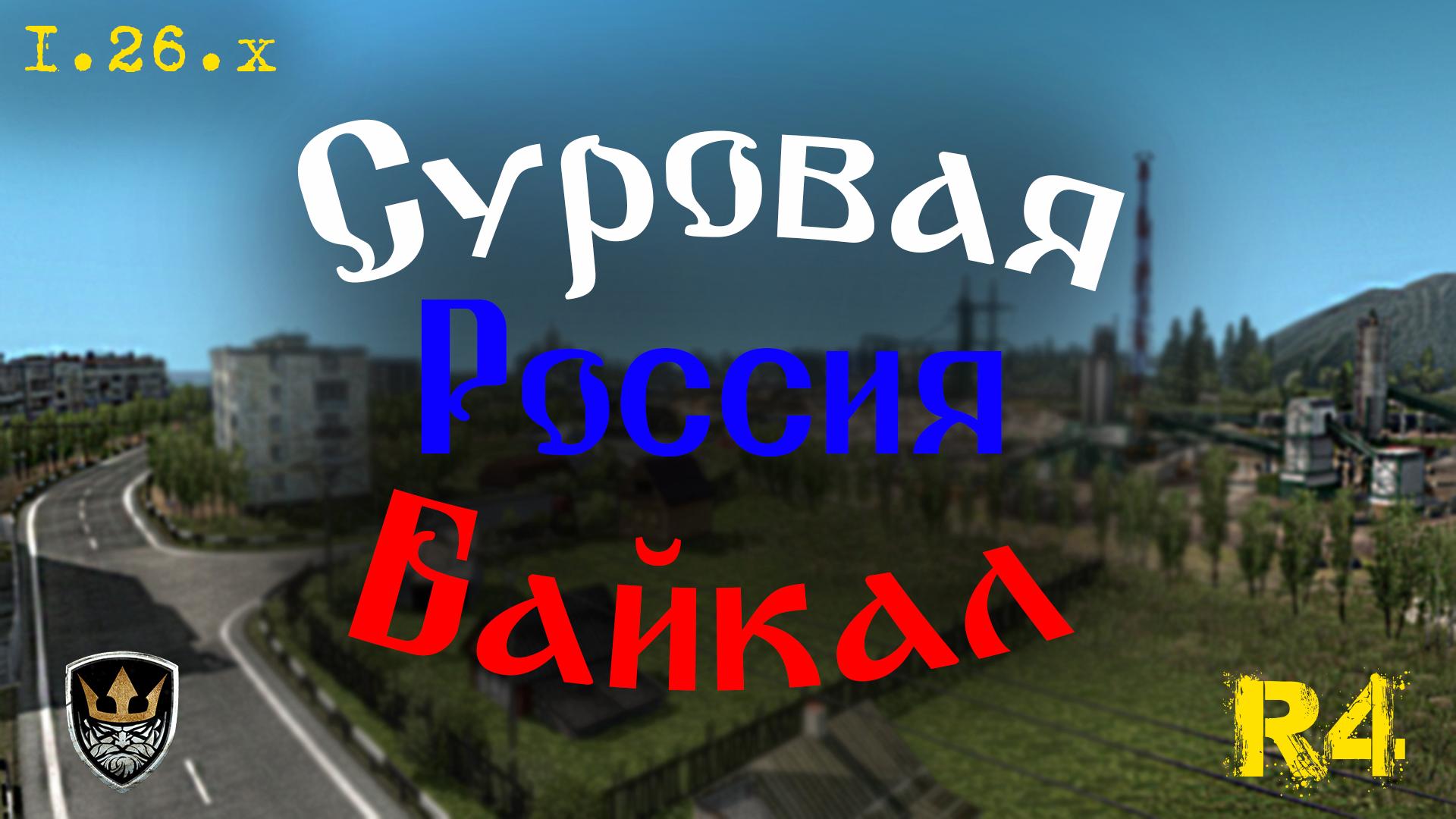 Скачать суровая россия euro truck simulator 2.