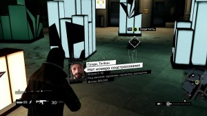 Watch_Dogs - ��� � ����(��-��� ������� � ���������)