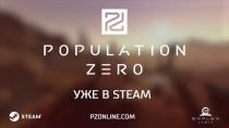 Population Zero - новый трейлер Steam-версии игры