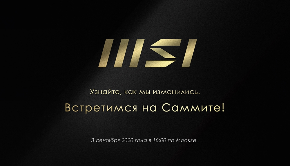 MSI меняет логотип и расширяет область деятельности