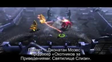 "Ghostbusters: Sanctum of Slime ""Дневник разработчиков #1"" (Рус.Суб.)"