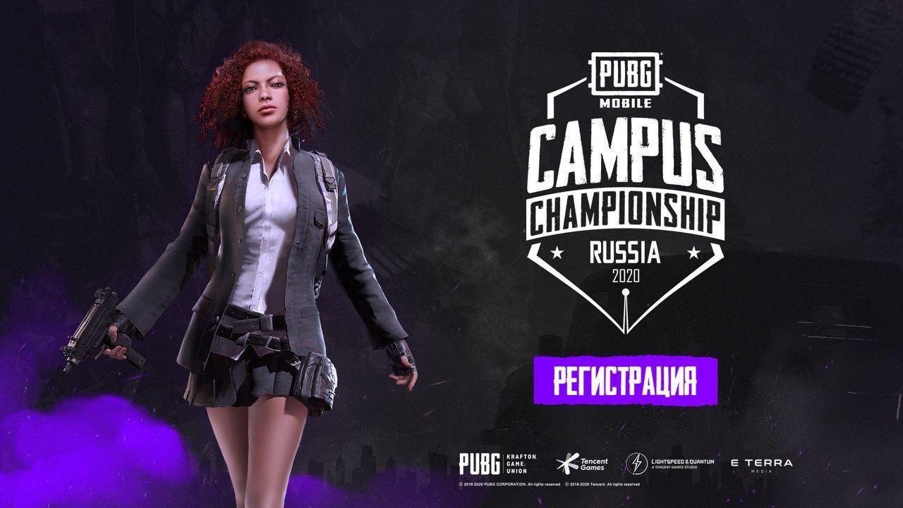 В России пройдет турнир по PUBG Mobile среди студентов с призовым фондом в 250 тысяч