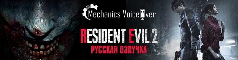 Resident Evil 2 - Примеры голосов Уильяма, Аннет и Ханка (озвучка от R.G. MVO)
