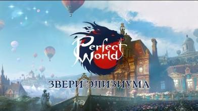"Perfect World - ""Звери Элизиума"". Боевые питомцы ждут вас"
