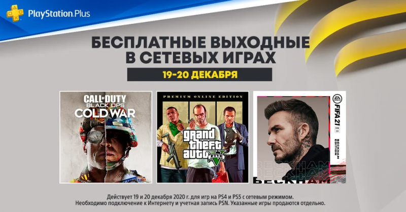 Бесплатно для всех владельцев PS4 и PS5: Sony приглашает оценить сетевые преимущества подписки PS Plus