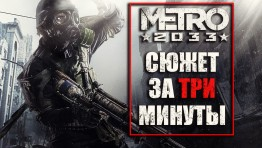 Сюжет Metro 2033 за три минуты