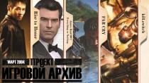"""""""Проект """"Игровой Архив"""" #39 - март 2004"""
