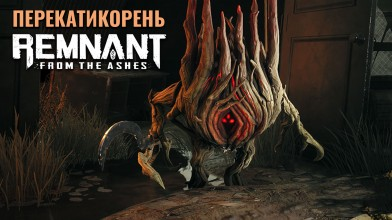 Появилось описание нового противника из Remnant: From The Ashes