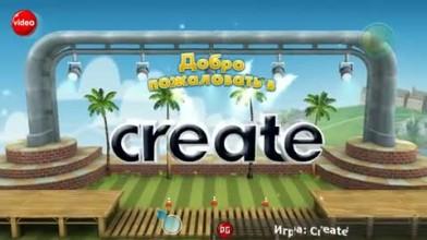 Видеообзор - Create