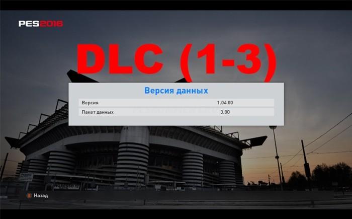 Все DLC (1-3) для Pro Evolution Soccer 2016