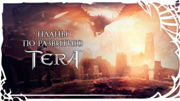 TERA: The Next - планы разработчиков по развитию игры