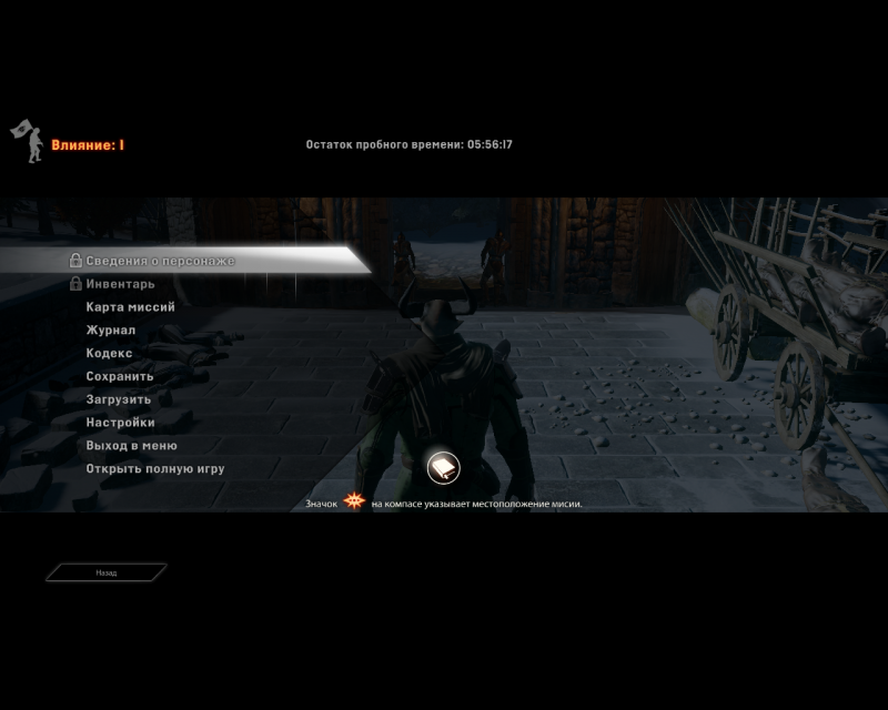 Dragon Age: Inquisition: Tip (How to remove the time limit in the trial version)