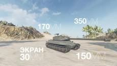 """World of Tanks """"Тяжелый танк Объект 260"""""""