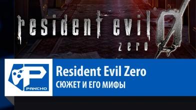 Resident Evil Zero - Сюжет и его мифы. (История серии Resident Evil - часть 2.1) [Выпуск 67]