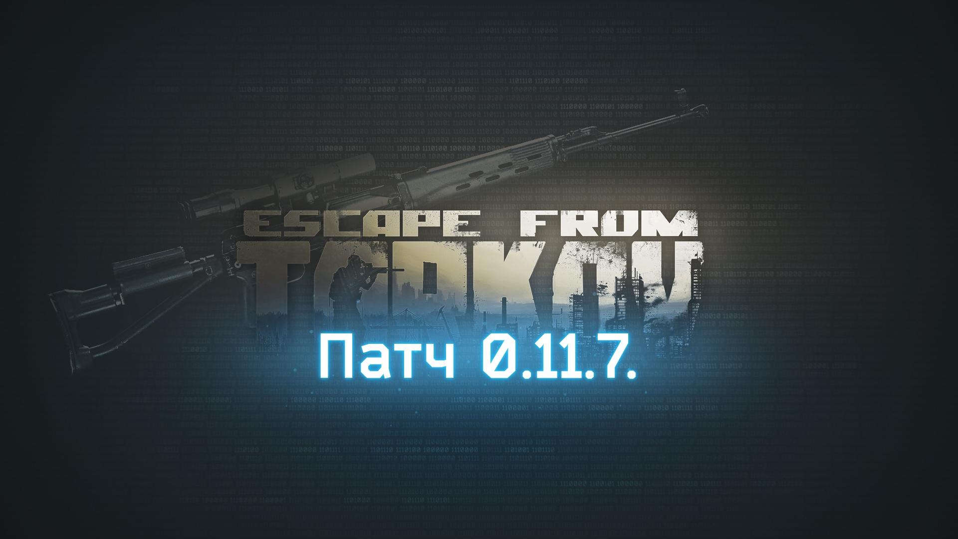 Вышло глобальное обновление к игре, патч 0.11.7
