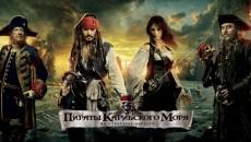 «Пираты Карибского моря 4» стал фильмом-миллиардером