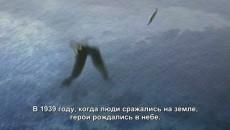 """Ил-2 Штурмовик: Крылатые хищники """"Релизный трейлер"""""""