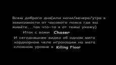 "Killing Floor ""Отжиг от *Креатив* мега хардкорщика KF"""