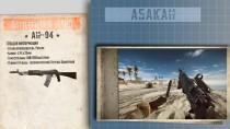 "Battlefield 4 ""����: ��-94 ������"""