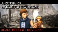 Обзор игры Brothers A Tale Of Two Sons