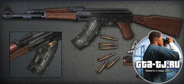 АК-47 с двойной обоймой для GTA SA