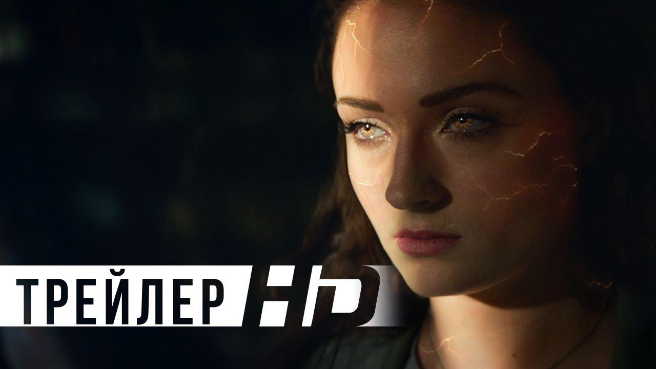 """Финальный трейлер """"Людей Икс: Тёмный Феникс"""""""