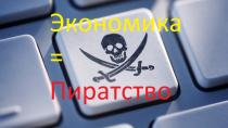 Непростая аналитика: За пиратством будущее
