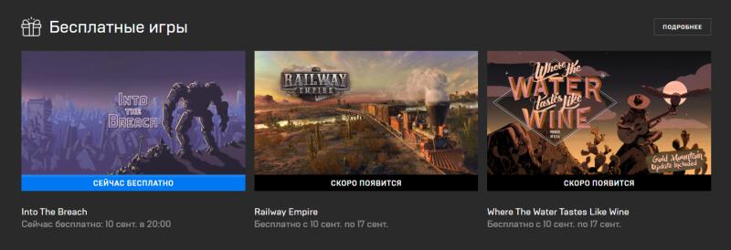 В Epic Games Store снова бесплатно раздают стратегию Into The Breach