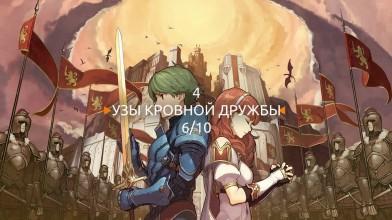 Обзор игры Fire Emblem Echoes: Shadows of Valentia (3DS)