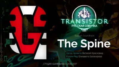 "Transistor - Russian Soundtrack ""The Spine"""