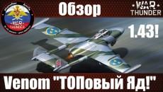 "War Thunder Обзор самолёта Venom ""ТОПовый Яд Британии 60FPS"""