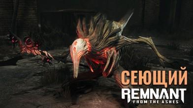 Враги в Remnant: From The Ashes смогут выращивать...