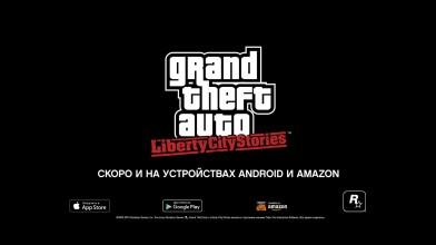 Трейлер Grand Theft Auto: Liberty City Stories для мобильных устройств