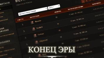 Diablo III: конец второй эры