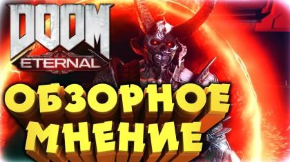 Обзорное мнение о Doom Eternal
