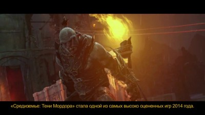 "Средиземье: Тени Мордора: Game of the Year Edition ""Трейлер"""