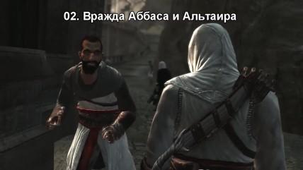 Assassin's Creed: 00 фактов о которых вы, скорее всего, не знали #7
